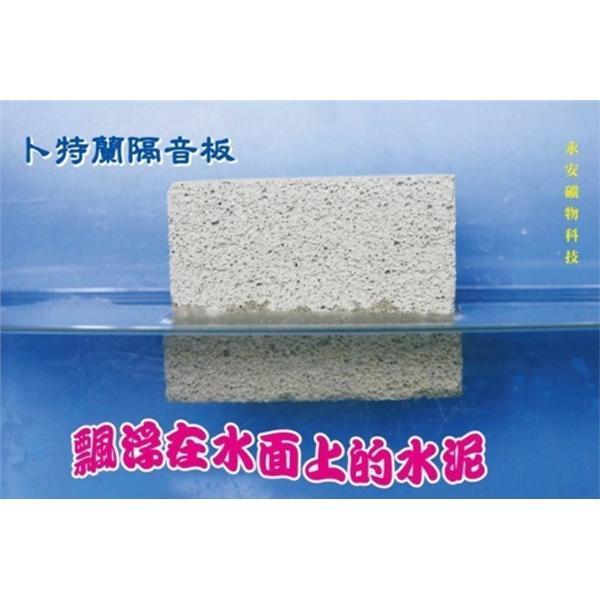 卜特蘭防火隔音水泥磚(漂浮在水面上的水泥)-永安礦物科技實業有限公司