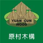 室內外木結構工程,小木屋,小木屋設計施工,公司簡介-原村木構工程行