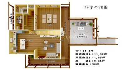 原村木構設計