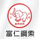 鋼索工程介紹,鋼索廠商,No63160-富仁鋼索有限公司