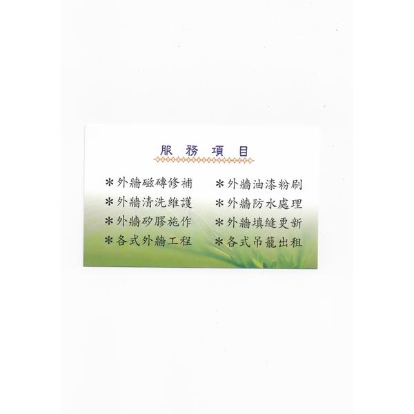 IMG_20170719_0002-再新興業有限公司