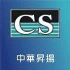 中華昇揚有限公司 公司簡介:壓花地坪,乾式紙模,紙模地坪,仿木欄杆,透