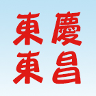 東昌防水企業公司-產品分類,所有產品產品,公司位於台南-防水