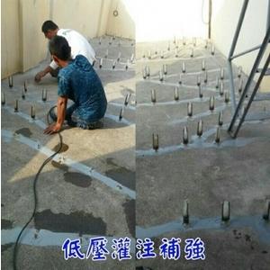 低壓灌注補強 - 東昌防水企業公司