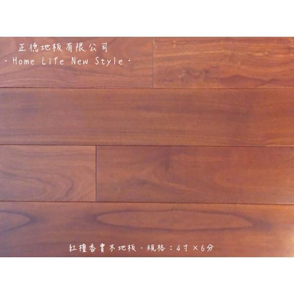 【實木地板】紅檀香 4寸X6分-正德地板有限公司[富美家]