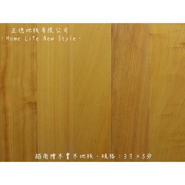 【實木地板】越南檜木 3寸X5分-正德地板有限公司[富美家]
