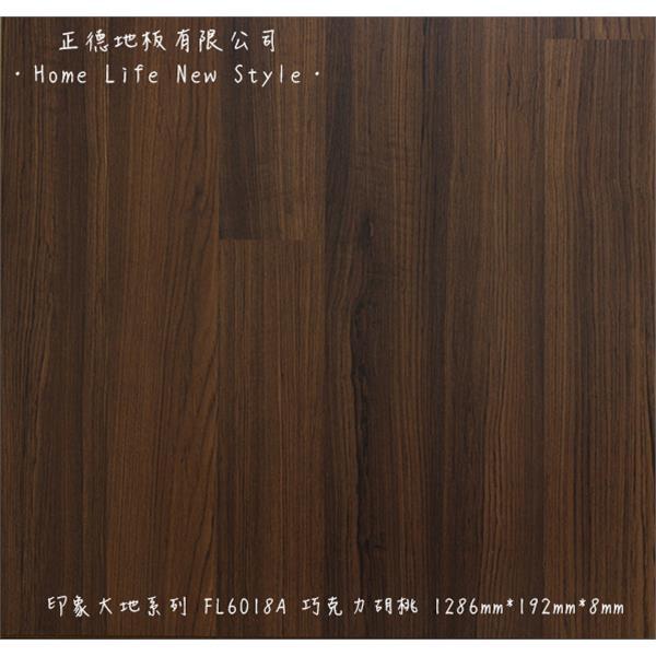 【富美家耐磨地板】印象大地系列•FL6018A巧克力胡桃-正德地板有限公司[富美家]