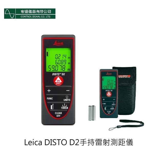 雷射測距儀Leica DISTO D2-宏遠儀器有限公司