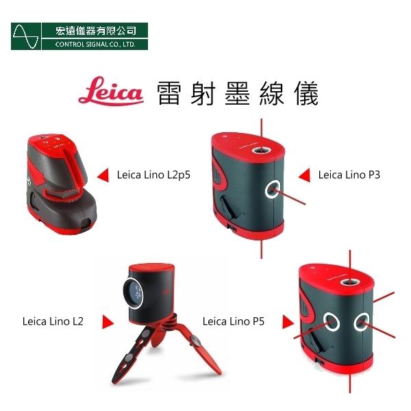 雷射墨線儀Leica LINO-宏遠儀器有限公司