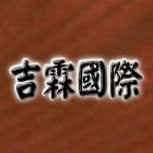 吉霖國際股份有限公司-防火門,防火鋼木門,防火鑄鋁門,防火鋼製門