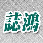 地坪整體粉光工程介紹,地坪整體粉光廠商,No4335-誌鴻開發工程
