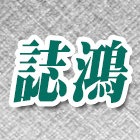 EPOXY 環氧樹脂車道工程介紹,No86867-誌鴻開發工程