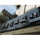 協慶有限公司-高質感平價磁磚,歐洲陶磚,進口義大利,西班牙廠商,台北中山