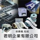 君明企業-條碼貼紙產品介紹,條碼貼紙廠商,No83112