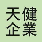 門型天車製作工程介紹,門型天車製作廠商,No44692-天健企業