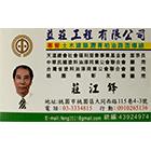 標線_4工程介紹,標線_4廠商,No43722-益莊工程