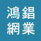鴻錩網業-10∅20P產品介紹,No44919