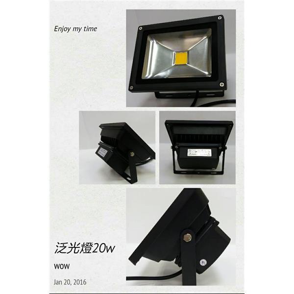 LED 20W 泛光燈-奧立科技能源股份有限公司
