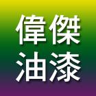 外牆防水免搭架02工程介紹,No55979-偉傑油漆工程行