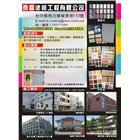 泰盛塗裝工程-超低污染.高級砂岩調裝飾仕上塗材產品介紹,No66948