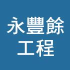 永豐餘工程股份有限公司-產品分類,空心磚產品