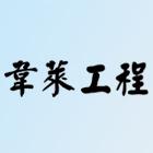 太子樓工程&氣樓工程工程介紹,No54570-韋萊工程