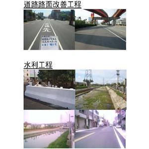 道路、水利工程 - 宏信工程技術顧問有限公司