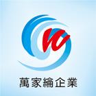 預鑄式污水處理設施工程介紹,No81954-萬家綸企業有限公司
