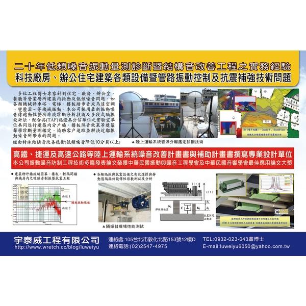 營建工程法規及空污徵收宣導說明會-宇泰威工程有限公司