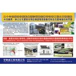 營建工程法規及空污徵收宣導說明會