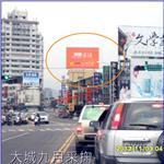 大城建設-戶外廣告