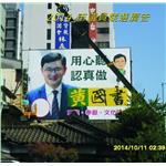 議員競選廣告