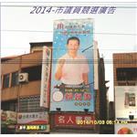市議員競選廣告