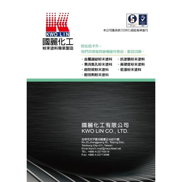 金屬色卡目錄-國麗化工有限公司