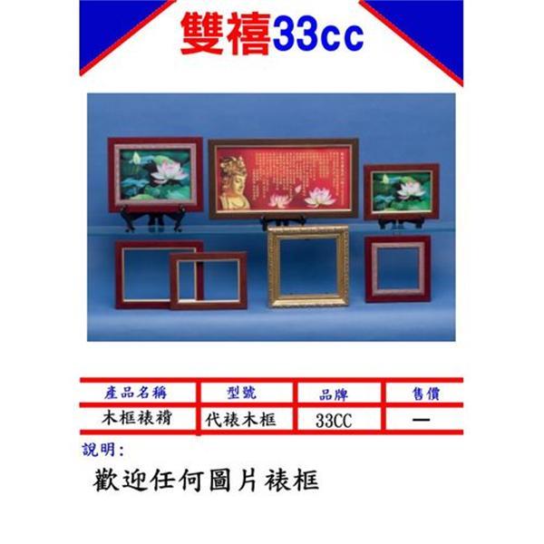 木框裱褙-雙禧企業有限公司