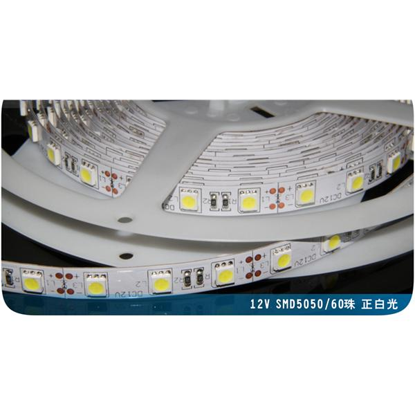 12V5050貼片LED高亮度軟條燈(正白光)-全欣裝修工程公司