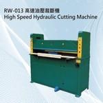 RW-013高速油壓裁斷機