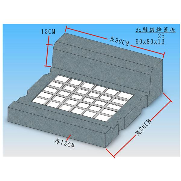 P3-2北縣鍍鋅蓋板-昌鼎水泥製品有限公司