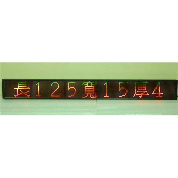 LED字幕機-喬光科技股份有限公司