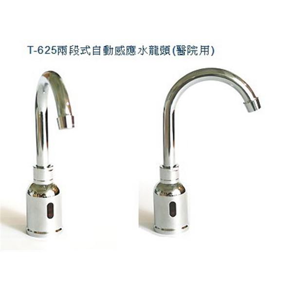 T-625兩段式自動感應水龍頭(醫院用)