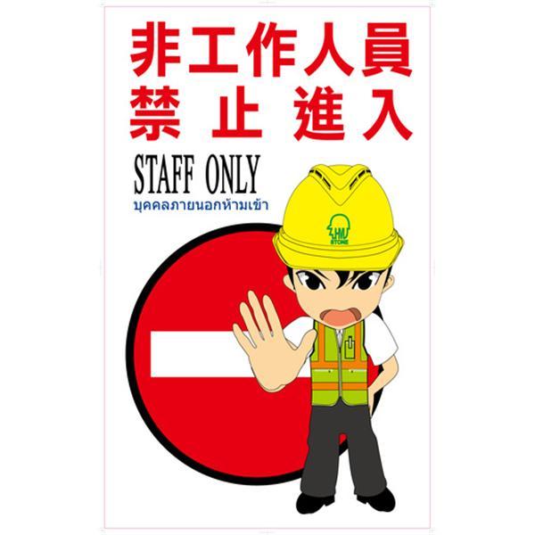 施工標語-非工作人員、禁止進入-晶順工業有限公司