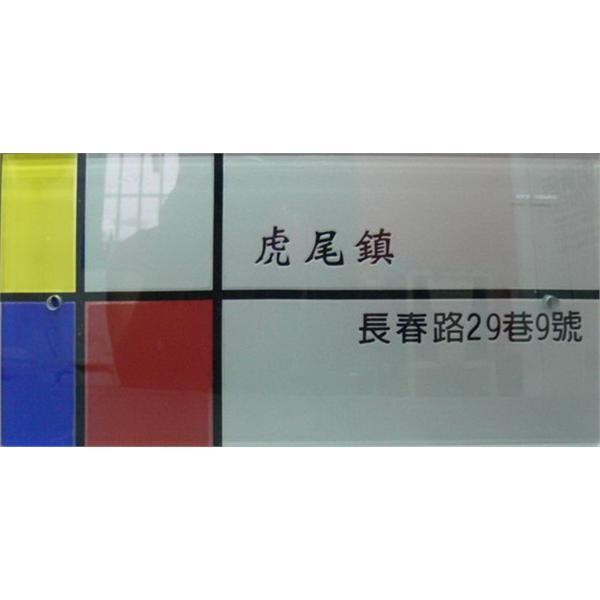 門牌-強化玻璃系列-佳明廣告招牌社