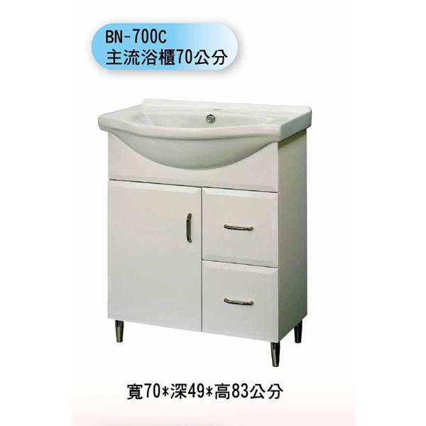 BN-700C 主流浴櫃70公分-聯德爾浴櫃商場