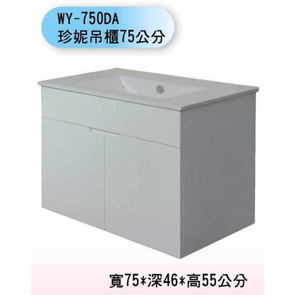 WY-750DA 珍妮吊櫃75公分-聯德爾浴櫃商場