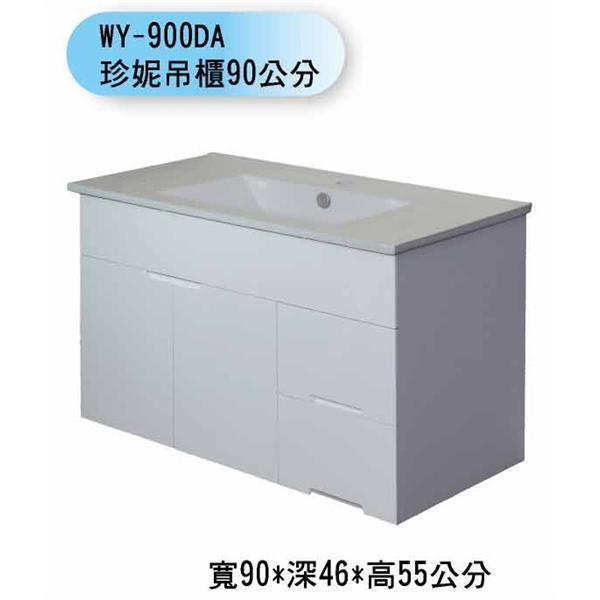 WY-900DA 珍妮吊櫃90公分-聯德爾浴櫃商場