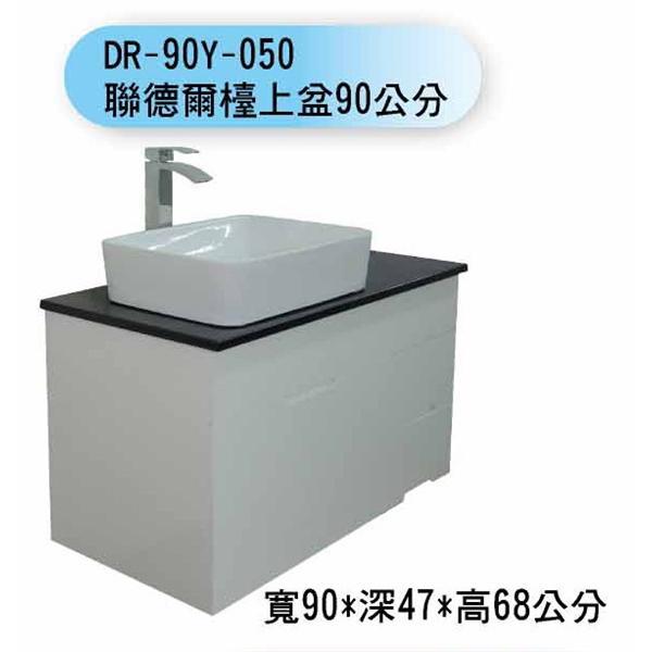 DR-90Y-050 聯德爾檯上弅90公分-聯德爾浴櫃商場