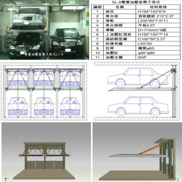 SL-9 雙層油壓後懸子母式-碩立停車設備股份有限公司