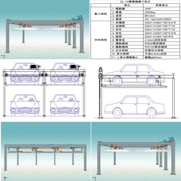 SL-10 雙層鋼構子母式-碩立停車設備股份有限公司