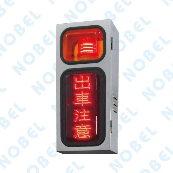 出車注意燈箱NB-707A-碩立停車設備股份有限公司