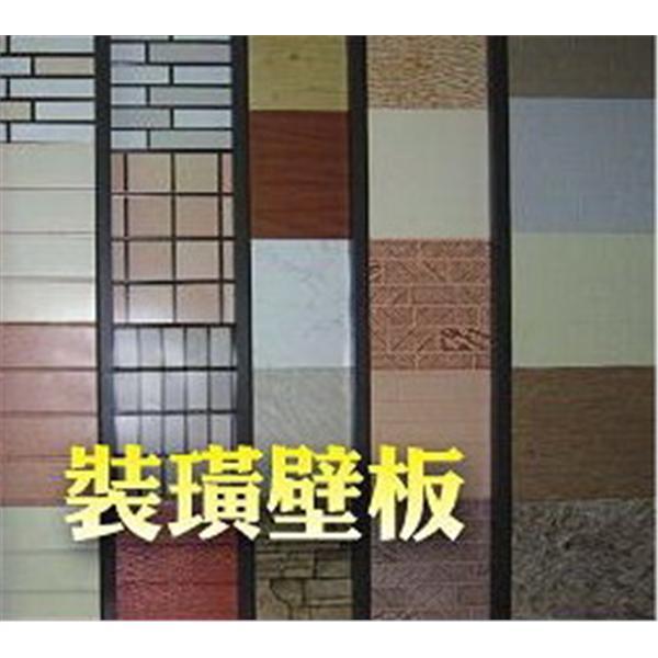 裝潢壁板-金振昌金屬股份有限公司
